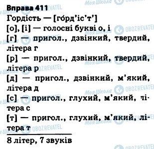 ГДЗ Українська мова 5 клас сторінка 411