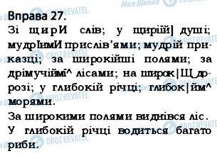 ГДЗ Укр мова 5 класс страница 27