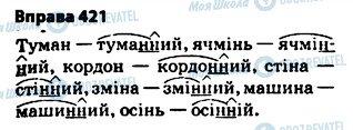ГДЗ Українська мова 5 клас сторінка 421
