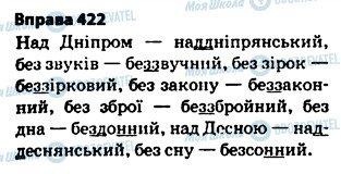 ГДЗ Українська мова 5 клас сторінка 422