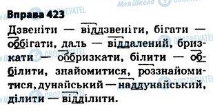ГДЗ Українська мова 5 клас сторінка 423