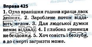 ГДЗ Укр мова 5 класс страница 425
