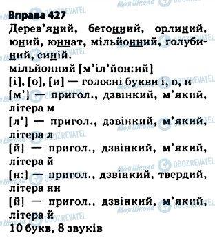 ГДЗ Українська мова 5 клас сторінка 427