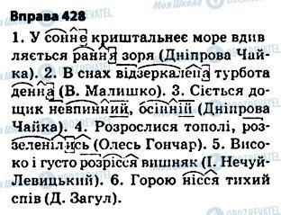 ГДЗ Українська мова 5 клас сторінка 428