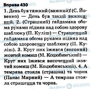 ГДЗ Українська мова 5 клас сторінка 430