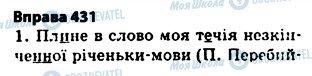 ГДЗ Українська мова 5 клас сторінка 431