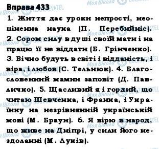 ГДЗ Українська мова 5 клас сторінка 433