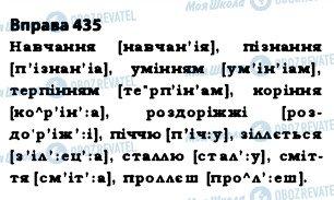 ГДЗ Українська мова 5 клас сторінка 435