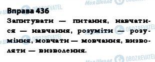 ГДЗ Українська мова 5 клас сторінка 436