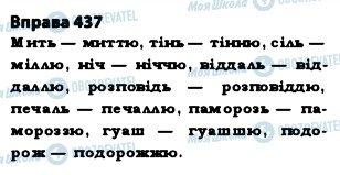ГДЗ Українська мова 5 клас сторінка 437