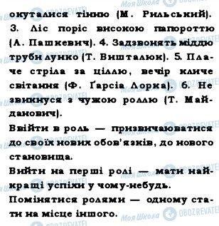 ГДЗ Українська мова 5 клас сторінка 438