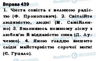 ГДЗ Українська мова 5 клас сторінка 439