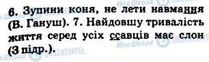 ГДЗ Українська мова 5 клас сторінка 442