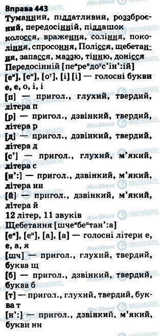 ГДЗ Українська мова 5 клас сторінка 443