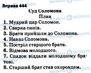 ГДЗ Українська мова 5 клас сторінка 444
