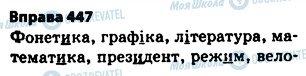 ГДЗ Українська мова 5 клас сторінка 447