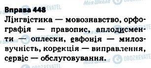 ГДЗ Українська мова 5 клас сторінка 448