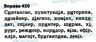 ГДЗ Українська мова 5 клас сторінка 450