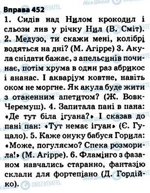 ГДЗ Українська мова 5 клас сторінка 452