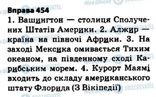 ГДЗ Українська мова 5 клас сторінка 454