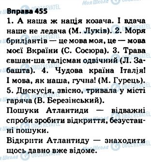 ГДЗ Українська мова 5 клас сторінка 455