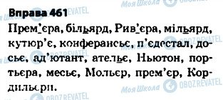 ГДЗ Українська мова 5 клас сторінка 461