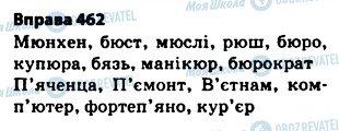 ГДЗ Українська мова 5 клас сторінка 462