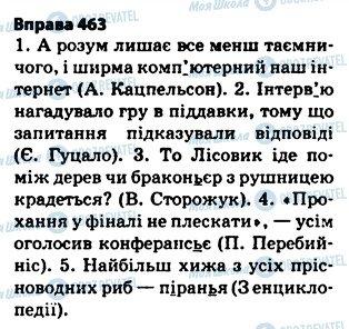 ГДЗ Українська мова 5 клас сторінка 463