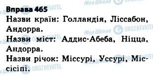 ГДЗ Українська мова 5 клас сторінка 465