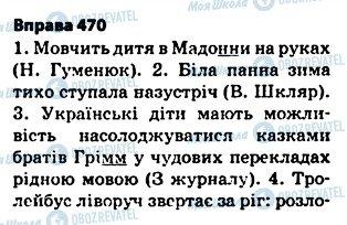 ГДЗ Українська мова 5 клас сторінка 470