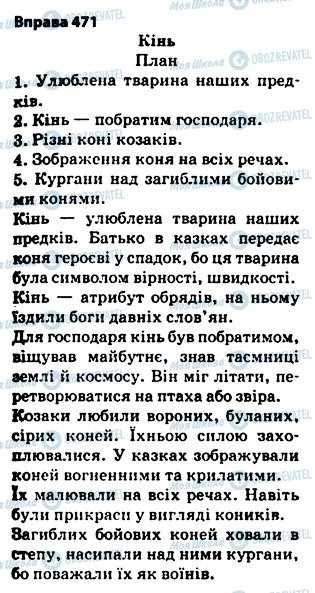ГДЗ Українська мова 5 клас сторінка 471
