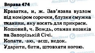ГДЗ Українська мова 5 клас сторінка 474