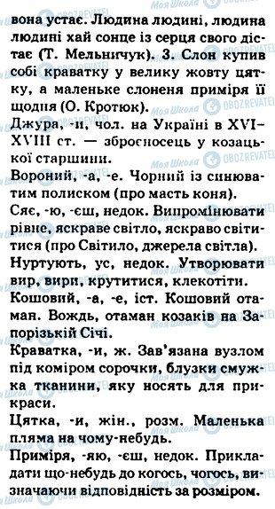 ГДЗ Укр мова 5 класс страница 475