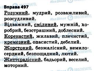 ГДЗ Укр мова 5 класс страница 497