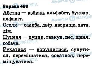 ГДЗ Укр мова 5 класс страница 499