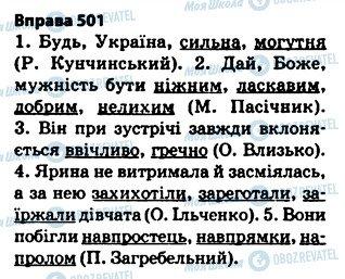 ГДЗ Укр мова 5 класс страница 501