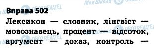 ГДЗ Укр мова 5 класс страница 502