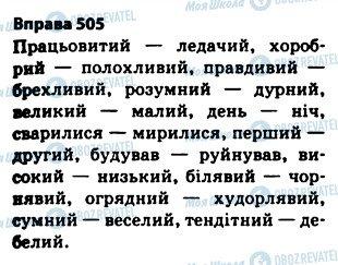 ГДЗ Укр мова 5 класс страница 505