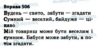 ГДЗ Укр мова 5 класс страница 506