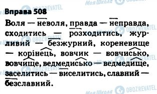 ГДЗ Укр мова 5 класс страница 508