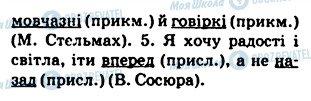 ГДЗ Укр мова 5 класс страница 509