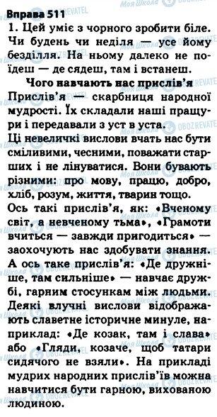 ГДЗ Українська мова 5 клас сторінка 511