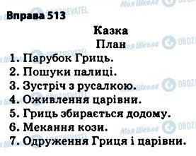 ГДЗ Укр мова 5 класс страница 513
