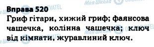 ГДЗ Укр мова 5 класс страница 520