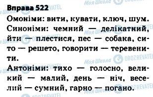 ГДЗ Укр мова 5 класс страница 522
