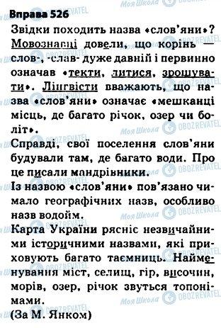 ГДЗ Українська мова 5 клас сторінка 526