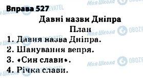 ГДЗ Українська мова 5 клас сторінка 527