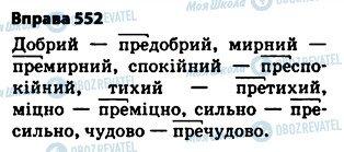 ГДЗ Укр мова 5 класс страница 552