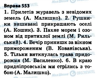 ГДЗ Укр мова 5 класс страница 553