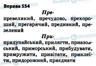 ГДЗ Укр мова 5 класс страница 554